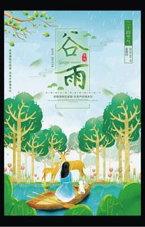 中国风二十四节气之谷雨海报