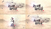 中国风水墨书法字体消散效果