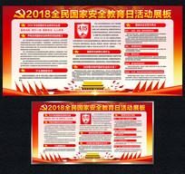 2018国家安全教育日展板