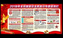 2018全民国家安全教育日展板