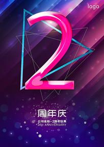 2周年庆炫酷海报