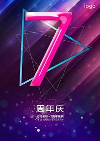 7周年庆炫酷海报