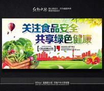 炫彩精美关注食品安全海报