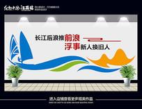 长江后浪推前浪企业文化墙