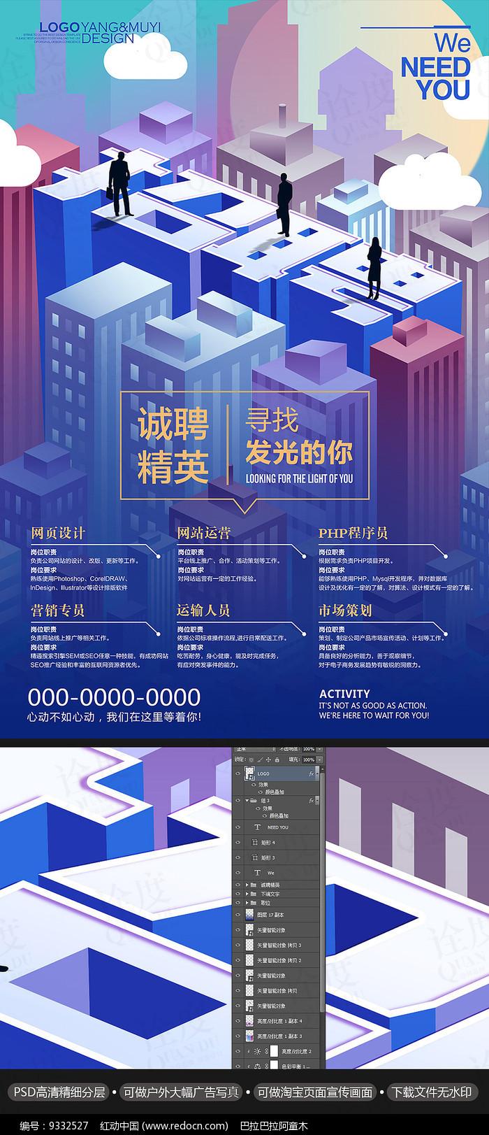 城市建筑创意校园企业招聘海报图片
