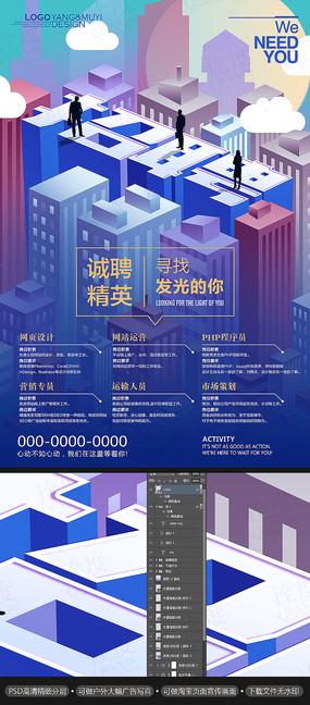 城市建筑创意校园企业招聘海报