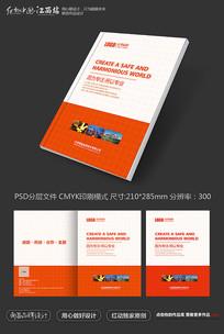 创意橙色科技画册封面设计