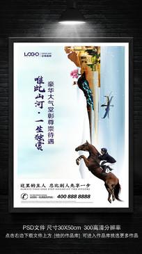 创意高端地产宣传海报设计