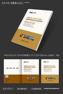 创意金色画册封面设计