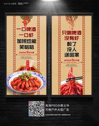 创意小龙虾海报设计 PSD