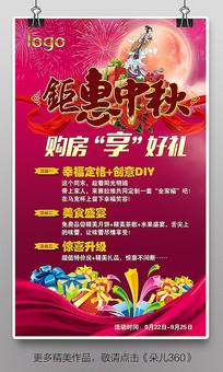房地产中秋节DIY活动海报