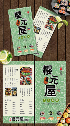 个性日式料理菜单