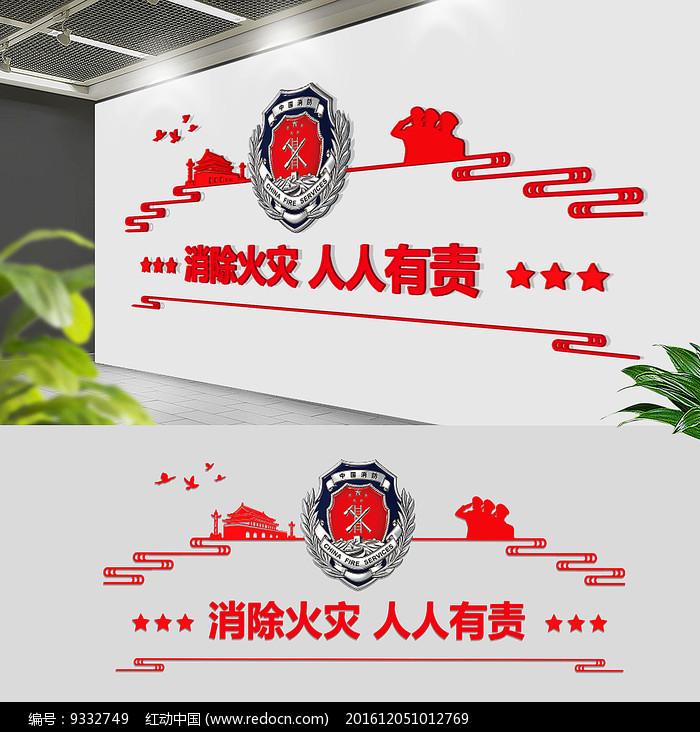 红色大气动感消防队通用文化墙图片
