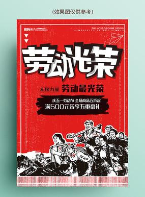 红色大气五一劳动节文化海报
