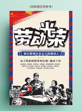 红色复古五一劳动节促销海报