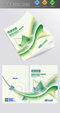 环保优美画册封面设计模板