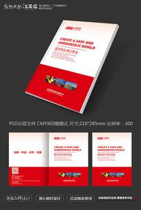 简洁红色科技画册封面设计