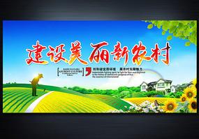 建设新农村海报