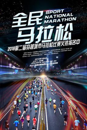 简约全民马拉松跑步运动海报