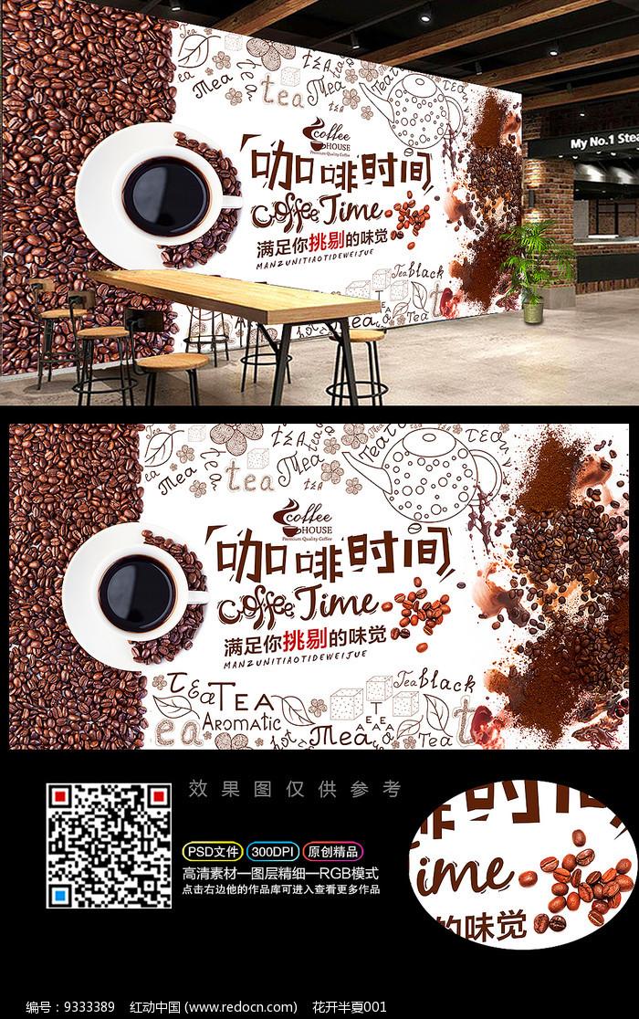 咖啡店背景墙装饰画图片