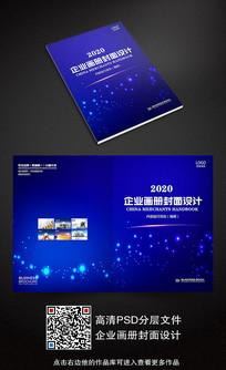 蓝色炫光企业画册封面设计