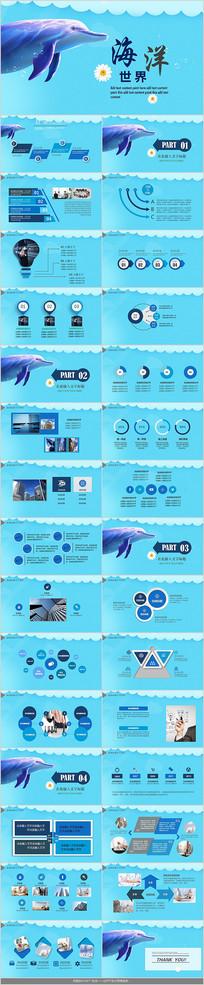 蓝色卡通海洋世界PPT模板