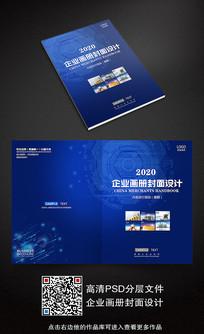 蓝色科技互联网IT画册封面