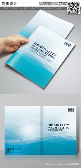 浅蓝色线条企业画册封面设计