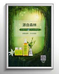清新高端化妆品海报