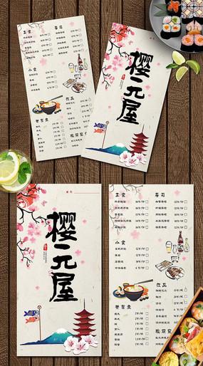 日式料理菜单