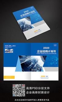 商务企业画册封面设计