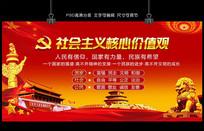 社会主义核心价值观宣传栏展板