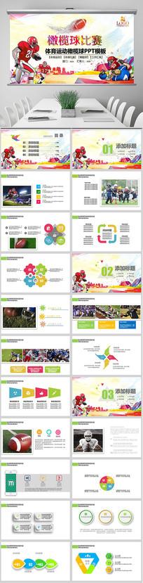 体育运动橄榄球动态PPT模板