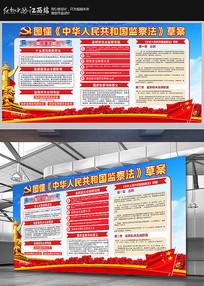 图解中华人民共和国监察法草案