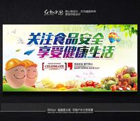 享受食品安全公益宣传海报