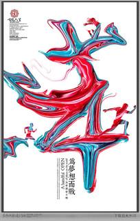 绚丽54青年节海报