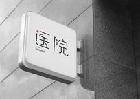医院标志字体设计