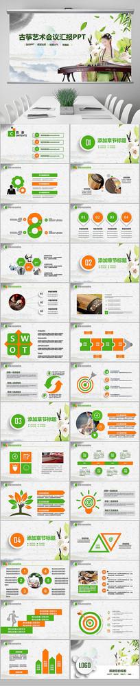 中国风古筝教学培训PPT模板