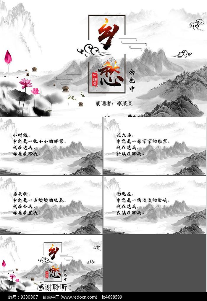 中国风诗歌朗诵乡愁ppt图片