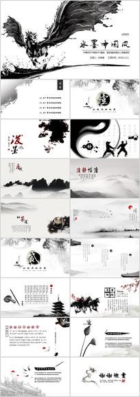 中国风水墨水PPT模板古典
