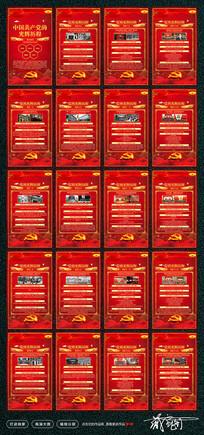 中国共产党的光辉历程学习展板