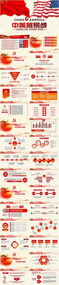 中美贸易战贸易PPT pptx