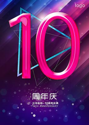 10周年庆炫酷海报