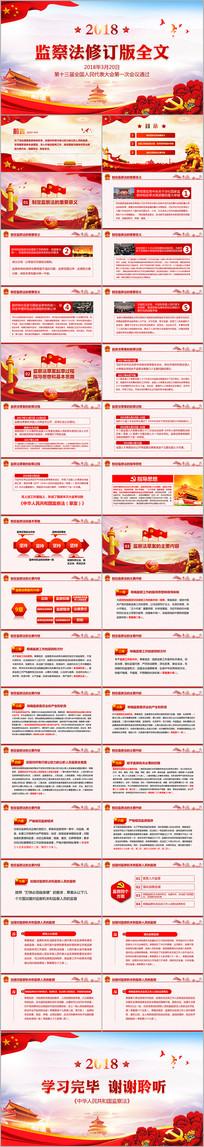 2018中华人民共和国监察法PPT