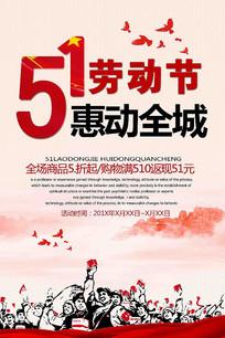 51劳动节商场宣传海报