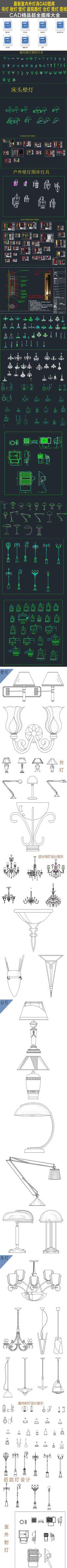 CAD室内设计常用灯具图库