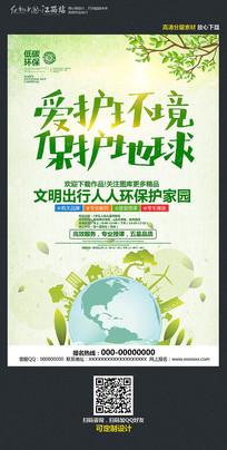爱护环境环保宣传广告设计