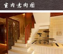 别墅室内楼梯区设计 JPG