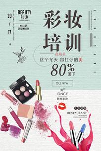 彩妆培训海报