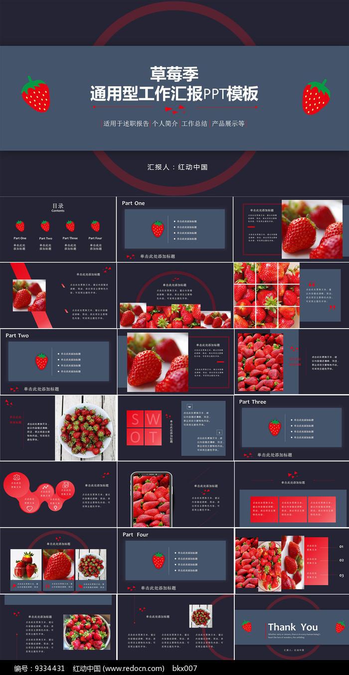 草莓季工作汇报PPT模板图片